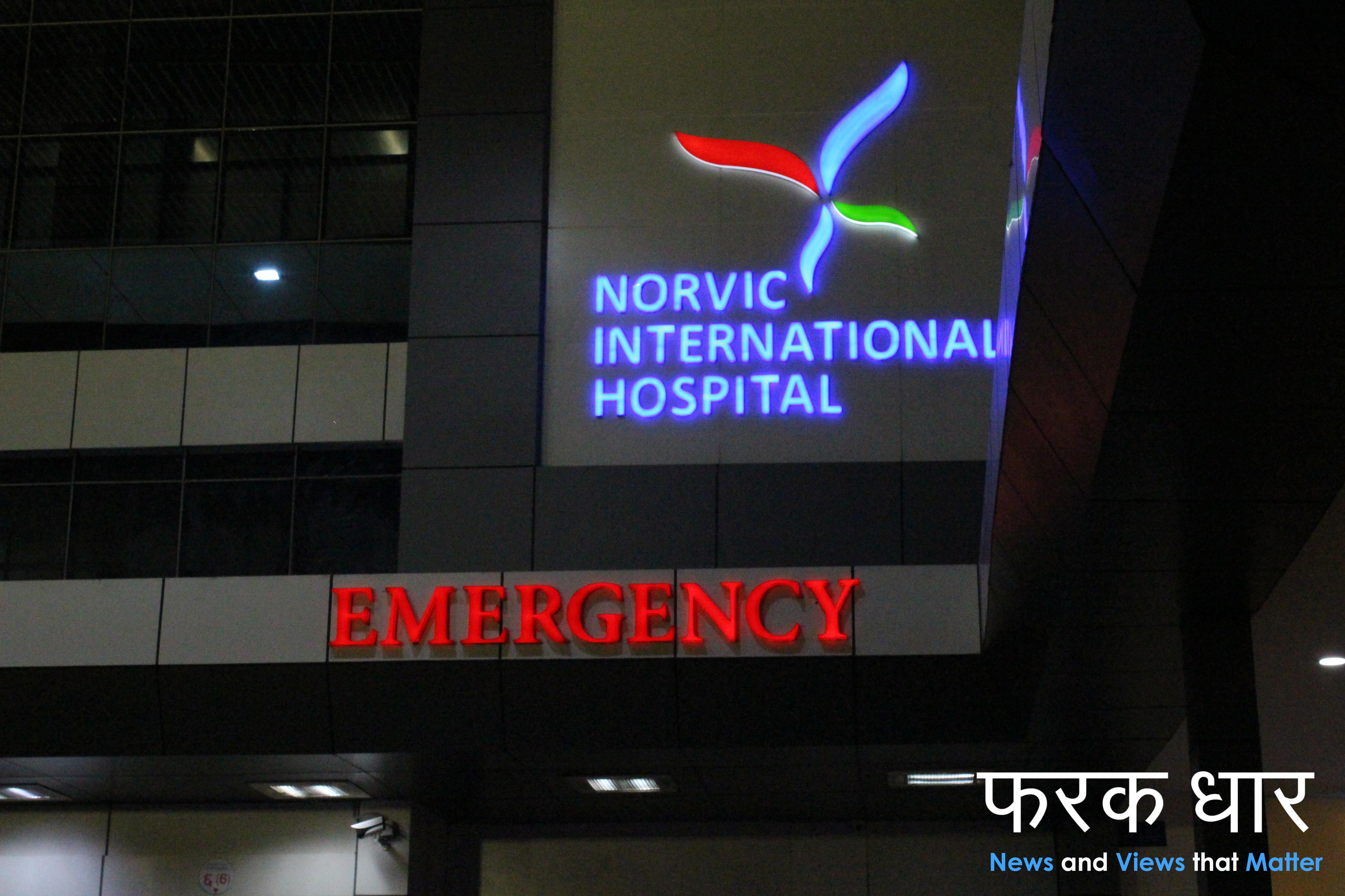 थापाथलीमा रहेकाे नर्भिक अस्पतालले हाइप्राेफाइल अभियुक्तकाे स्वास्थ्यबारे गलत रिपाेर्ट दिने गरेकाे छ ।